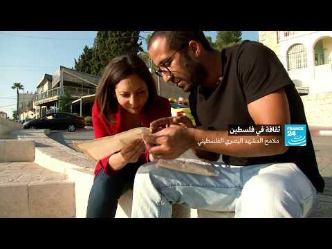 قريبا على فرانس 24... ثقافة في فلسطين  - 15:22-2017 / 11 / 23