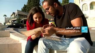 ثقافة في فلسطين