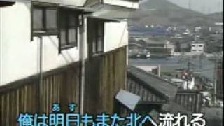 懐メロカラオケ 「北へ」 原曲 ♪小林 旭.