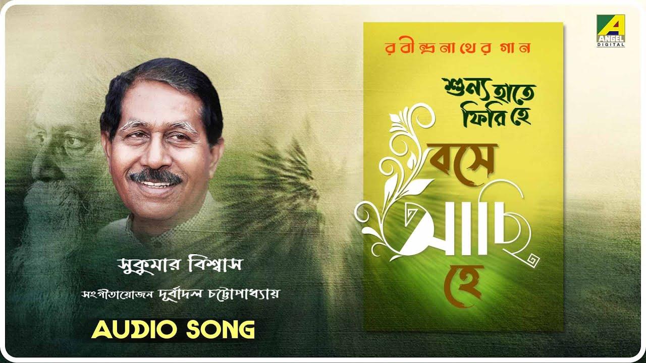 Bose Achhi He | Shunyo Hate Phiri He | Rabindra Sangeet Audio Song | Sukumar Biswas