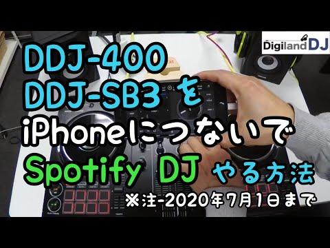 DDJ-400・DDJ-SB3をiPhoneに接続してdjayでSpotifyも使用可能