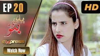 Pakistani Drama | Piyari Bittu - Episode 20 | Express Entertainment Dramas | Sania Saeed, Atiqa Odho