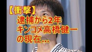 関連動画 キンコメ高橋へ土田「性癖は治らない」・設楽「今後どうやって...