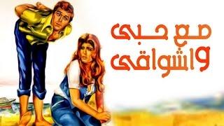 مع حبى واشواقى - Maa Hoby  Wa Ashwaqy