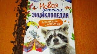 Обзор книги Новая детская энциклопедия в вопросах и ответах.