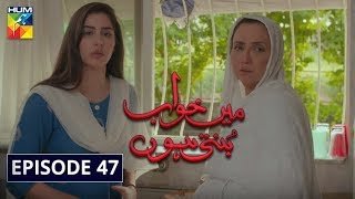 Main Khwab Bunti Hon Episode #47 HUM TV 16 September 2019