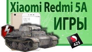 Игры на Xiaomi Redmi 5A. процессор Qualcomm Snapdragon 425