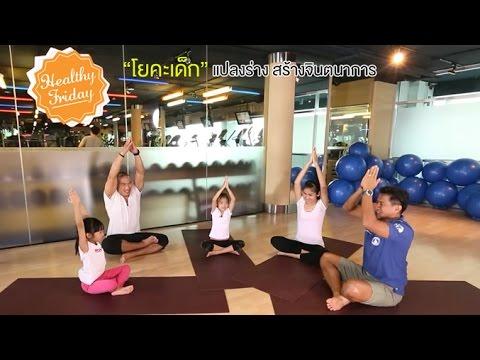 "Healthy Friday [by Mahidol] ""โยคะเด็ก"" แปลงร่าง สร้างจินตนาการ (2/2) เสริมสร้างพัฒนาการและสมาธิ"