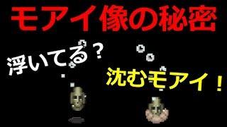 【FF5】発売から14年後に明かされた真実「4つの石板がモアイ像の秘密を解く鍵だった」~ ファイナルファンタジー5