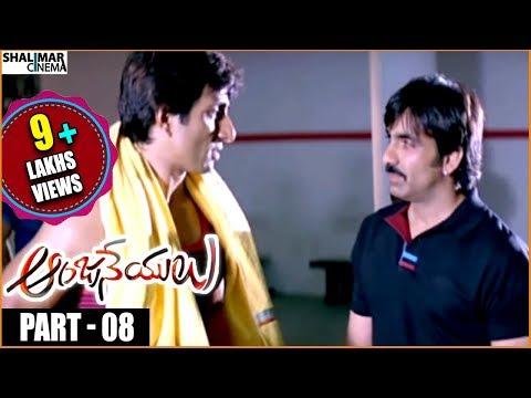 Anjaneyulu Telugu Full Movie Part - 08/12 || Ravi Teja, Nayanthara Travel Video