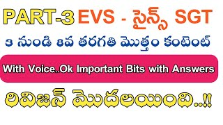 Ap Dsc class in Telugu || EVS - Social || SGT - Part -1 || with Voice