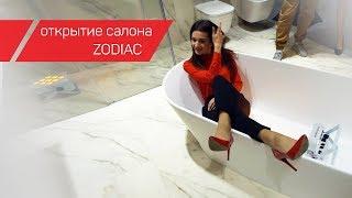 Открытие Zodiac / испанская плитка / дизайн для Путина / о стилях и дизайнерах
