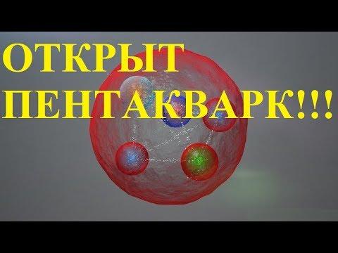 ОТКРЫТ ПЕНТАКВАРК!!!