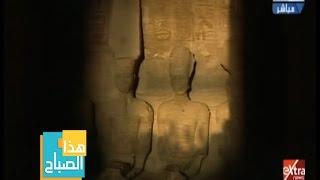 شاهد.. لحظة تعامد الشمس على تمثال رمسيس الثاني