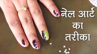 How to Apply Nail Art - Nail Art Tutorial (Hindi)
