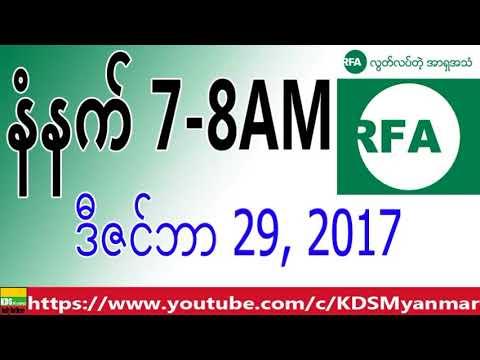 RFA Burmese News, Morning December 29, 2017