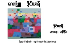 free mp3 songs download - 05 lay phyu mp3 - Free youtube converter
