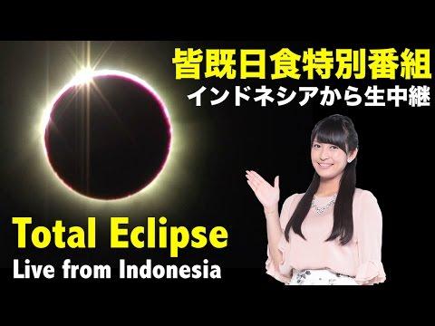 Total eclipse Live streaming(23:00 UTC-) /皆既日食LiVE2016 in インドネシア