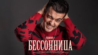 Download TERNOVOY - Бессонница (Премьера трека, 2019) Mp3 and Videos