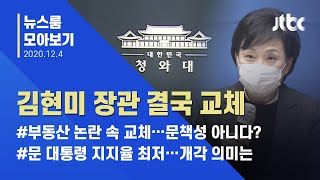 [뉴스룸 모아보기] '김현미 포함' 소폭 개각…국면 쇄신용? 정국 유지용? / JTBC News