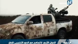 شهر ينقضي على مقاطعة الدول الداعية لمكافحة الإرهاب لقطر