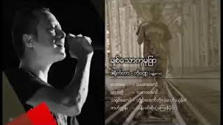 ခ်စ္ေသာကုမုျဒာ - သဟာေအာင္ KARAOKE 💥