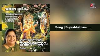 Suprabhatham | Unarunaroo Unnikkanna