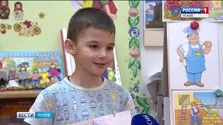 Вести-Псков 16.11.2018 11-25