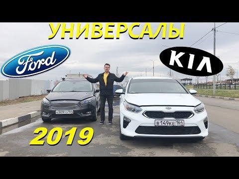 KIA Ceed SW против Ford Focus универсал 2019