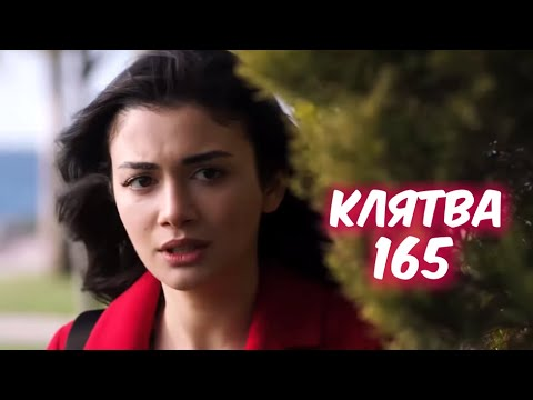 КЛЯТВА 165 серия с русской озвучкой. Рейхан и Эмир. Анонс