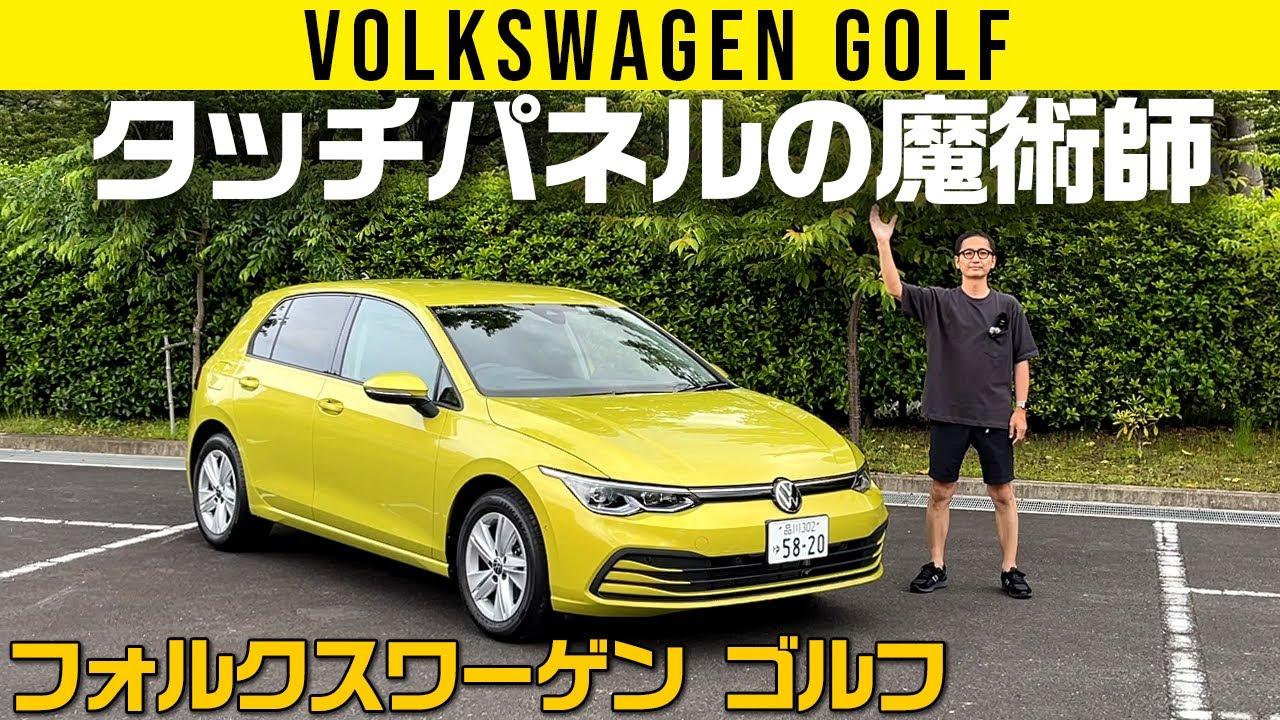 【新型ゴルフ】未来モニター【フォルクスワーゲン】