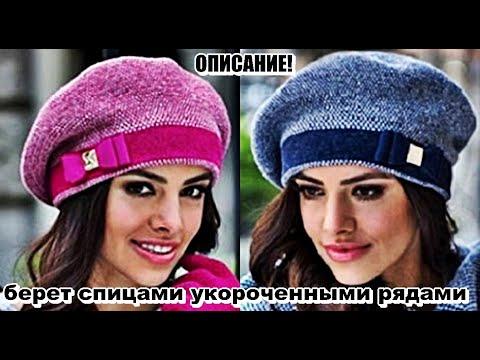 Вязание спицами для женщин шапки и береты схемы и описание