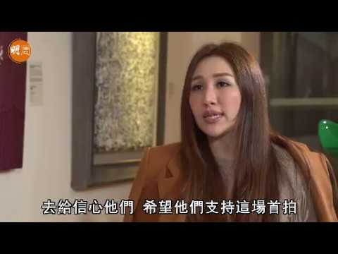 Sabrina Ho Chiu Yeng (何超盈) Exclusive Interview - Part 1