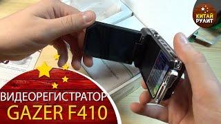 Автомобильный видеорегистратор Gazer F410! Отдаем в хорошие руки!(, 2015-02-28T20:42:00.000Z)