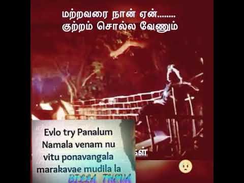 Tamil sed song