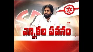 Pawan Kalyan Exclusive Interview | Over Janasena Chances | in Assembly Polls