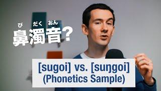 Explaining the Japanese nasal 'G' sound (Japanese Phonetics Sample) /「鼻濁音」について