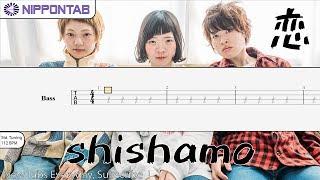 【Bass TAB】〚SHISHAMO〛恋 ベース tab譜 thumbnail
