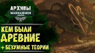 Кто такие Древние в Warhammer 40000. Как выглядели? Чего хотели? И живы ли по сей день?