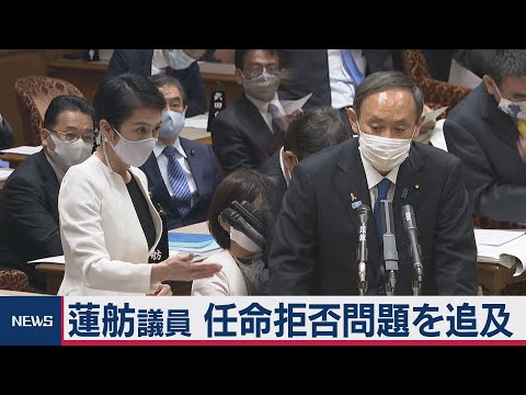 2020/11/05 参院予算委 菅総理VS蓮舫議員(2020年11月5日)