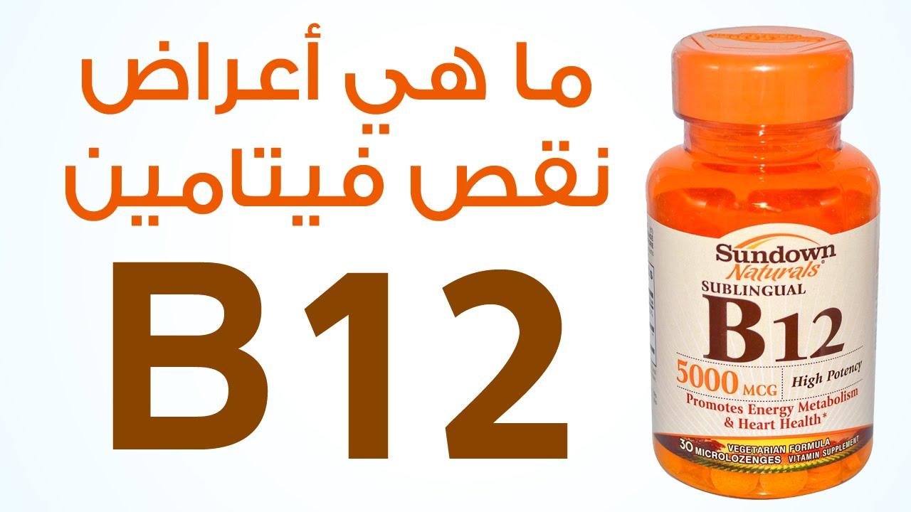 تعرف على ما هي أعراض ومسببات نقص فيتامين بي B12 Youtube