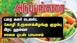 ட்ரை கலர் டெஸர்ட் | கோழி உருளைக்கிழங்கு குழம்பு | சாமை ஓட்ஸ் பாயாசம் | Adupangarai | Jaya Tv