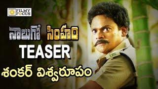 Naalugo Simham Movie Official Teaser    Shakalaka Shankar - Filmyfocus.com