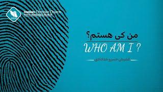 من کی هستم؟ - یکشنبه  ۲۸ آپریل ۲۰۱۹- کلیسای ایرانیان سانیول
