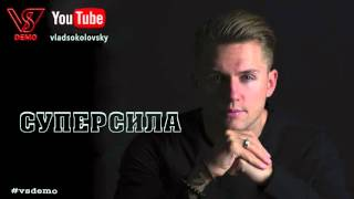 #vsdemo (Влад Соколовский) feat. Alex Curly - Суперсила