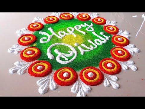 Happy Diwali Beautiful Rangoli Designs/दिवाली की रंगोली/Diwali Colourful Rangoli Designs -