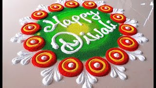 Happy Diwali Beautiful Rangoli Designs/दिवाली की रंगोली/Diwali Colourful Rangoli Designs -