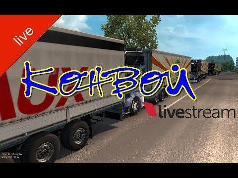 Euro Truck Simulator 2. Multiplayer. Конвой. Опять провал. 18+