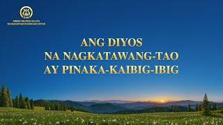 Tagalog Christian Song | Ang Diyos na Nagkatawang-tao ay Pinaka-kaibig-ibig
