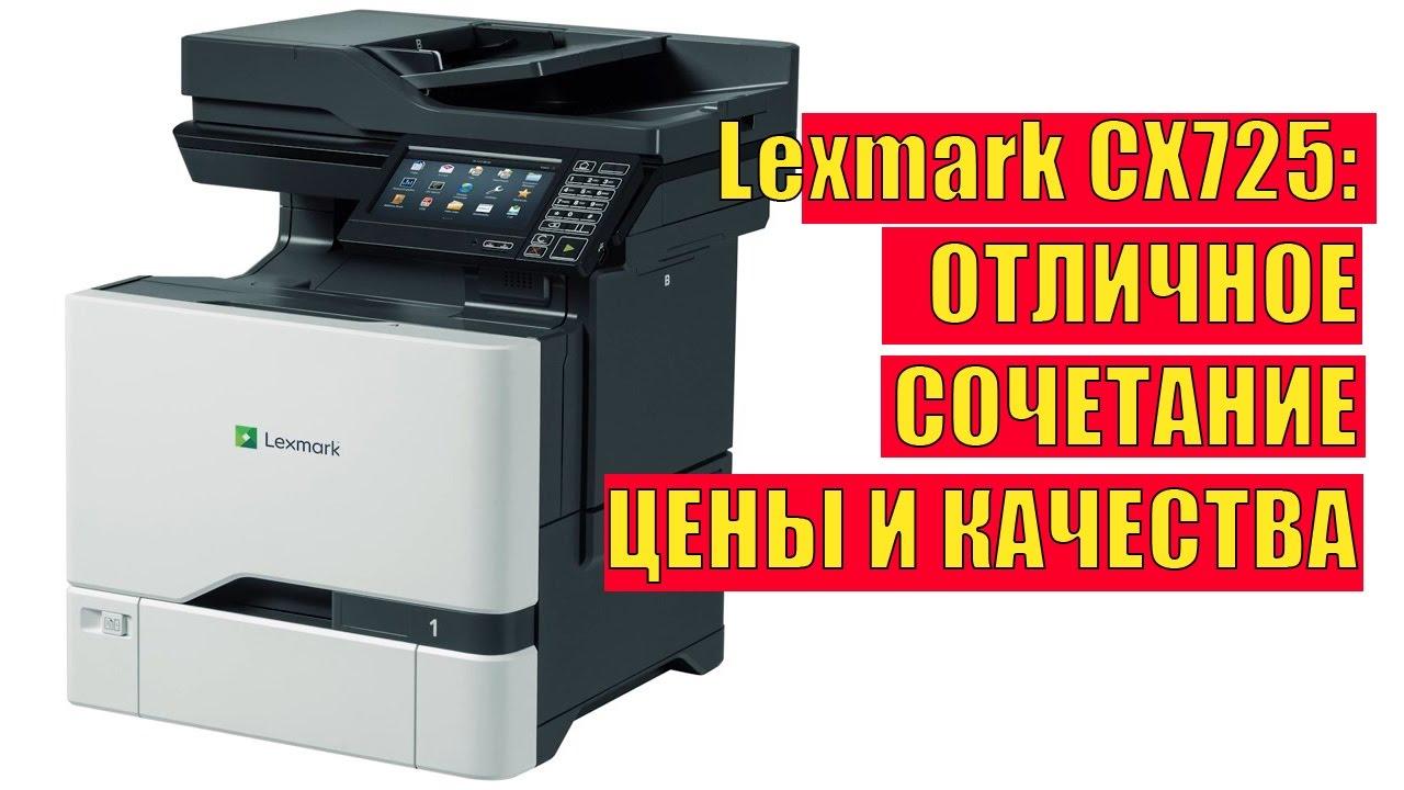 Отличные цены на цветные лазерные многофункциональные устройства в интернет-магазине www. Mvideo. Ru и розничной сети магазинов м. Видео. Заказ товаров по телефону 8 (800) 200-777-5.